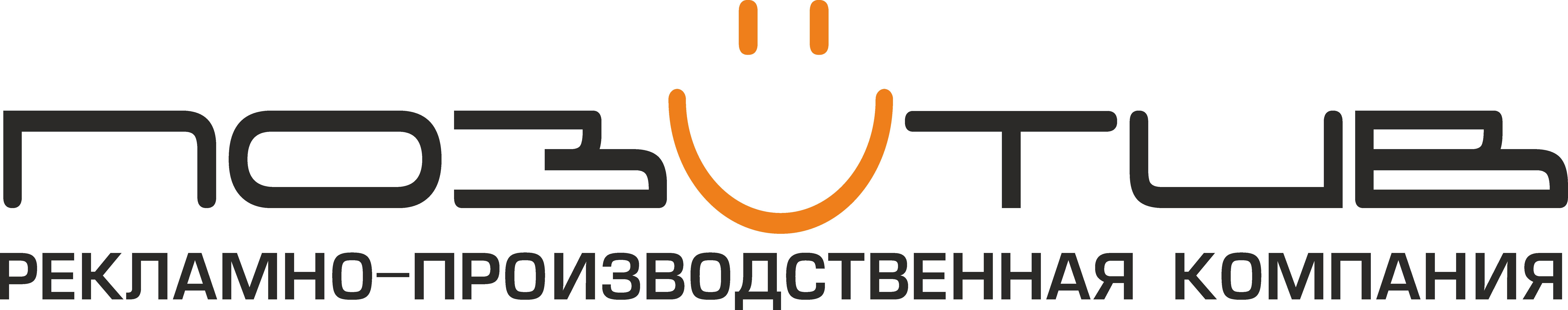 Рекламное Агенство Позитив